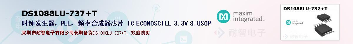 DS1088LU-737+T的报价和技术资料
