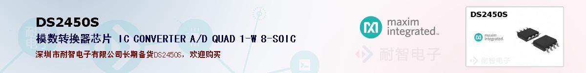 DS2450S的报价和技术资料