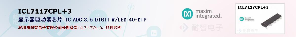 ICL7117CPL+3的报价和技术资料