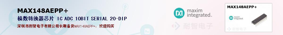 MAX148AEPP+的报价和技术资料