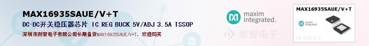 MAX16935SAUE/V+T的报价和技术资料