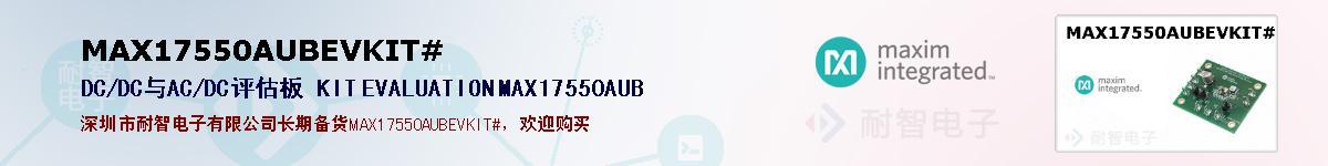 MAX17550AUBEVKIT#的报价和技术资料