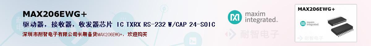 MAX206EWG+的报价和技术资料