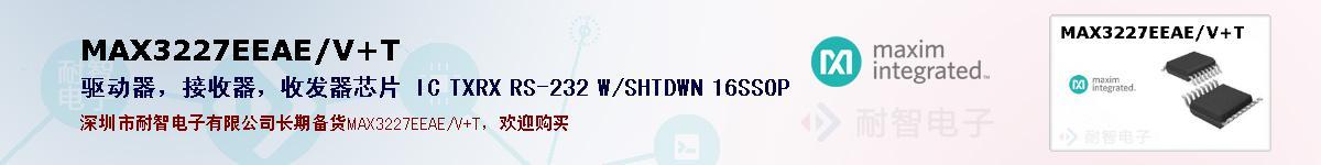 MAX3227EEAE/V+T的报价和技术资料