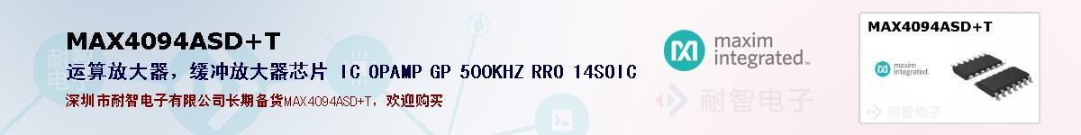 MAX4094ASD+T的报价和技术资料
