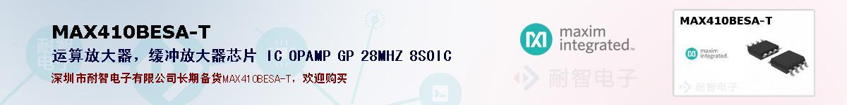 MAX410BESA-T的报价和技术资料
