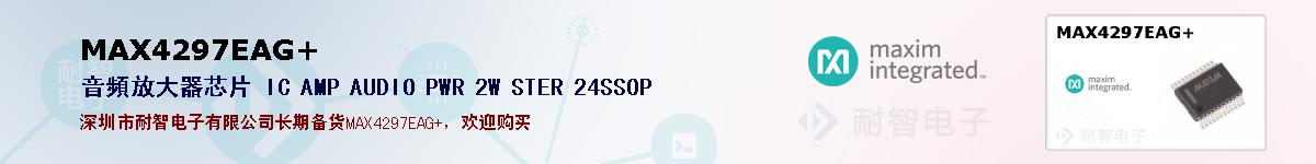 MAX4297EAG+的报价和技术资料
