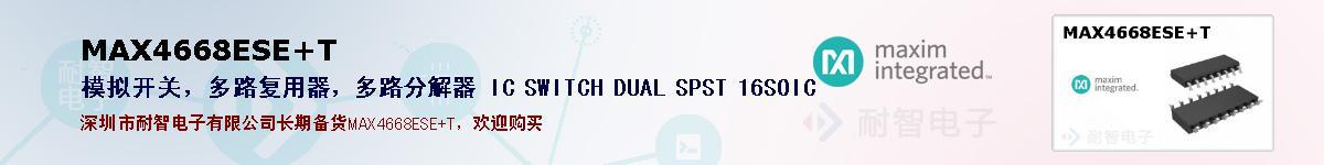 MAX4668ESE+T的报价和技术资料