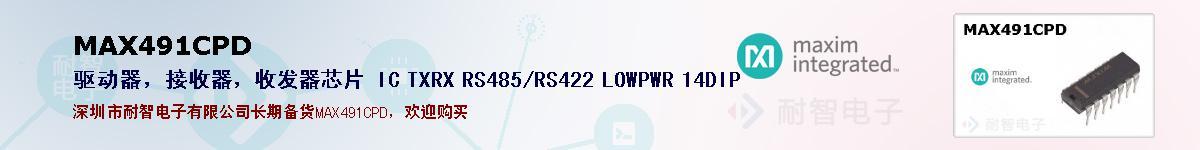 MAX491CPD的报价和技术资料