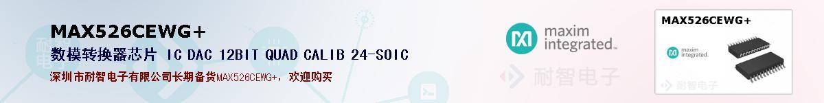 MAX526CEWG+的报价和技术资料