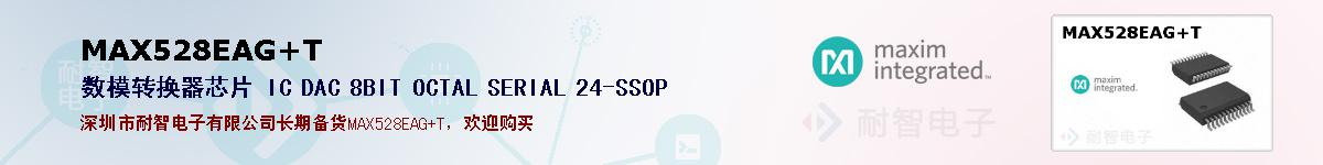MAX528EAG+T的报价和技术资料