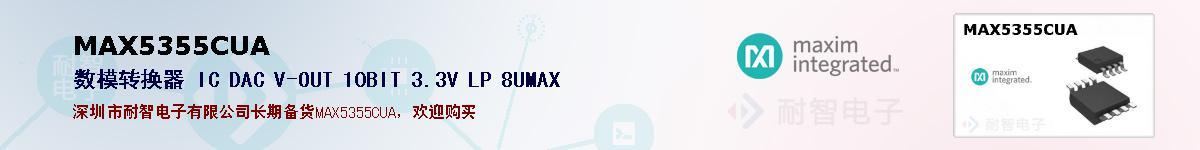MAX5355CUA的报价和技术资料