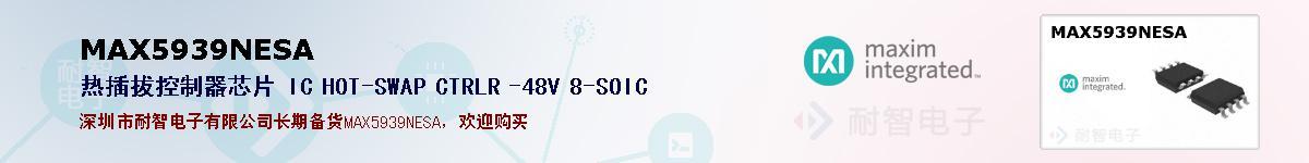 MAX5939NESA的报价和技术资料
