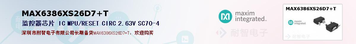 MAX6386XS26D7+T的报价和技术资料