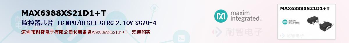 MAX6388XS21D1+T的报价和技术资料
