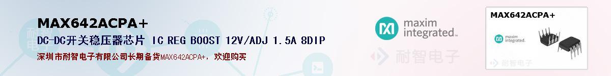 MAX642ACPA+的报价和技术资料
