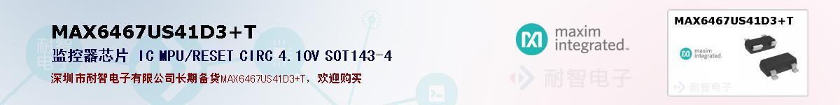 MAX6467US41D3+T的报价和技术资料