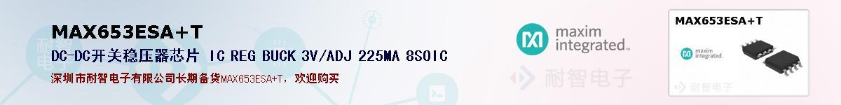 MAX653ESA+T的报价和技术资料