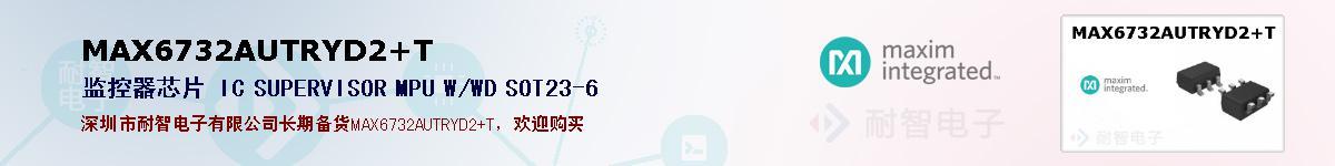 MAX6732AUTRYD2+T的报价和技术资料