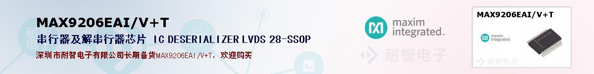MAX9206EAI/V+T的报价和技术资料