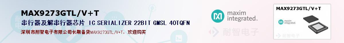 MAX9273GTL/V+T的报价和技术资料