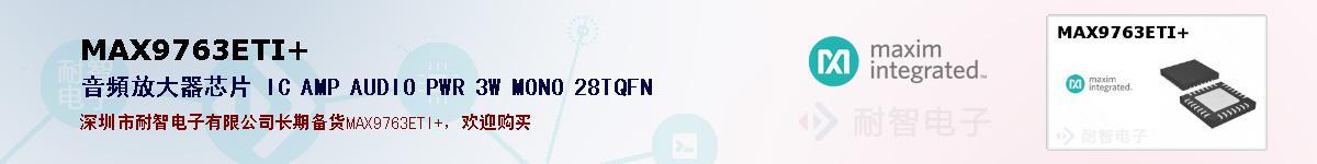 MAX9763ETI+的报价和技术资料