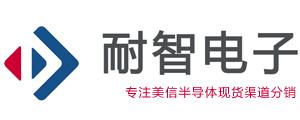Maxim|美信代理商|美信半导体官网-Maxim授权美信一级代理商