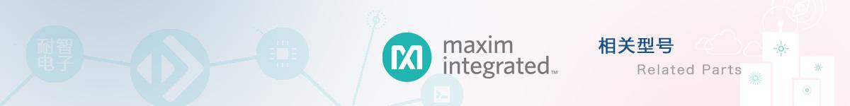 美信半导体(Maxim)芯片的报价及资料